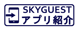 SKYGUEST アプリ