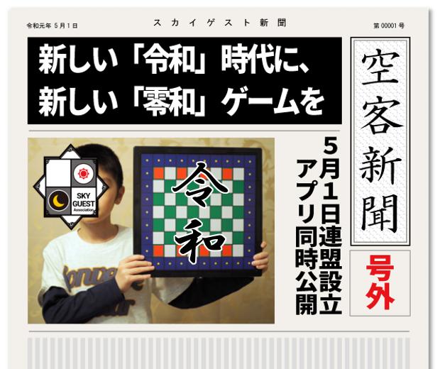 新しい「令和」時代に、新しい「零和」ゲームを!